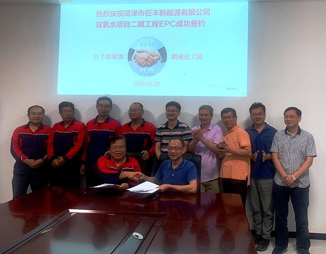 化工院成功签订山东菏泽巨丰新能源双氧水二期工程总承包项目合同