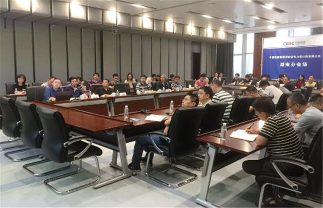 中国能建湖南院召开化工医药板块业务推介与技术交流会